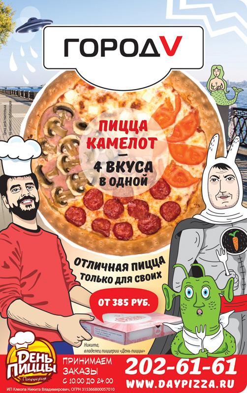 Обложка День Пиццы