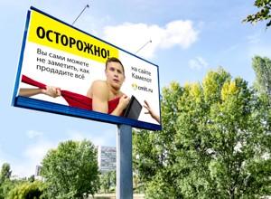 Билборд Осторожно2